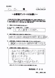 松本様アンケート