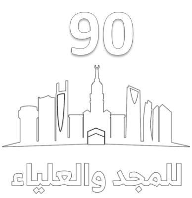رسومات لليوم الوطني للتلوين 90 عام 1442 هـ 2020 م صور ولوحات