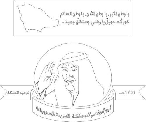 صورة الملك سلمان للتلوين سهلة