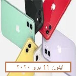 ايفون 11 برو وایفون 11 لشركة ابل في 2020
