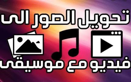 برنامج تحميل فيديو من اي موقع مجاني
