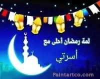 لمة رمضان أحلى مع أسرتي