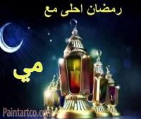 أجمل رمزيات رمضان