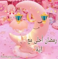 هلال رمضان الجميل
