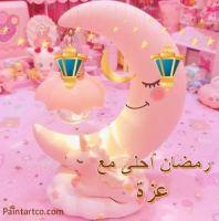 "أحلى رمضان مع ""عزة"""