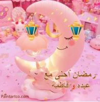فوانيس رمضان بالأسماء