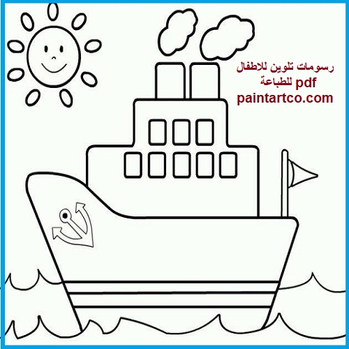 رسومات للأطفال Pdf
