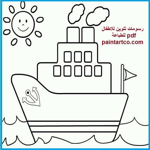 رسومات تلوين للاطفال pdf للطباعة