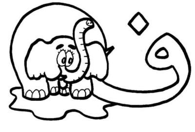 أوراق عمل لأطفال الروضة للتلوين فاء فيل