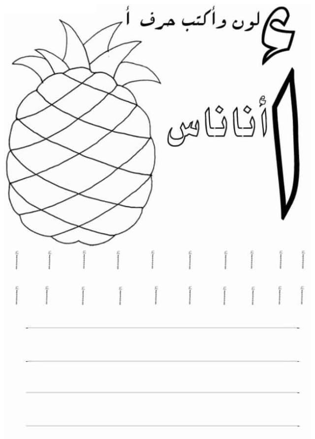 ورقة عمل حرف الالف