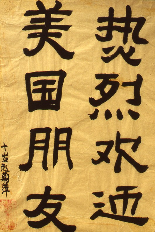 Image of Chinese Calligraphy