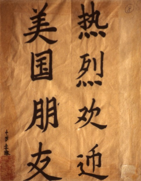 """Chinese characters saying: """"We warmly welcome American friends"""""""
