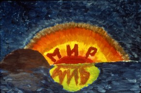 "Image of sun on horizon with Bulgarian word for ""Peace"" superimposed on it"