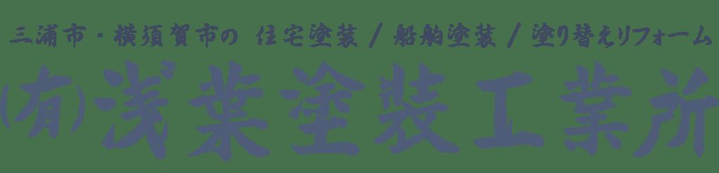 浅葉塗装の施工ブログ