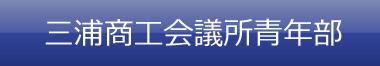 浅葉塗装工業所|三浦市塗装/横須賀市塗装|神奈川 住宅塗装/屋根塗装/外壁塗装/床塗装/船舶塗装/塗り替え/リフォーム塗装/サイディング/吹き付け/看板製作/カッティングシート制作