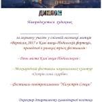 Выставка Портала независимых художников в Каменце-Подольской крепости_Диплом участника