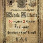 Фестиваль Живой истории-SCHOLA MILITARIA