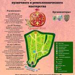 Анонс-План-Выставка Портала на Granat Fest
