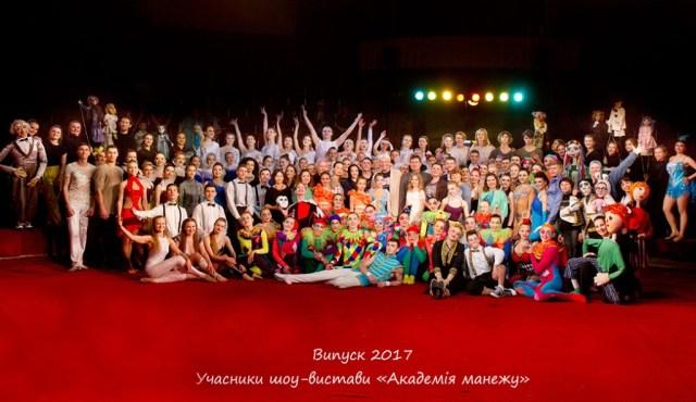Фото-Київська муніципальна академія естрадного та циркового мистецтв