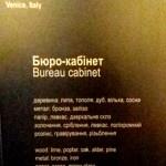 Бюро-кабинет
