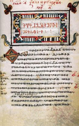 глаголическое Зографское Евангелие