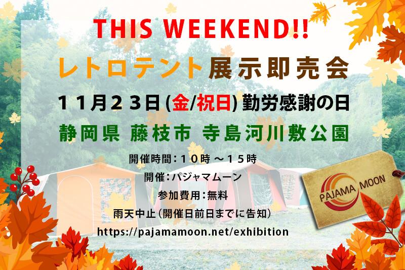 11月23日(金)テント展示即売会 静岡県 藤枝市 寺島河川敷公園