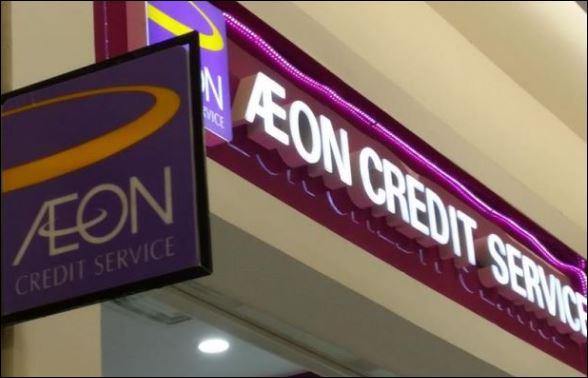 Semak Baki Pinjaman AEON Credit Secara SMS dan Online