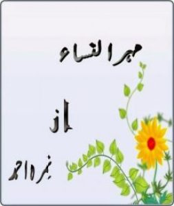 Mehr Un Nisa Novel By Nimra Ahmad