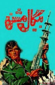 Baigal Mission Khas Number by Ishtiaq Ahmed