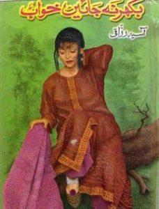 Bikhar Na Jayen Khawab by Aasia Razaqi 1