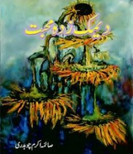 Deemak Zada Mohabbat Novel By Saima Akram 1