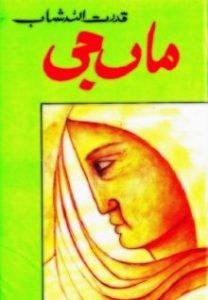 Maa Ji Urdu Afsane By Qudrat Ullah Shahab 1