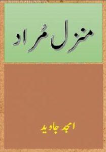 Manzil e Murad Novel By Amjad Javed