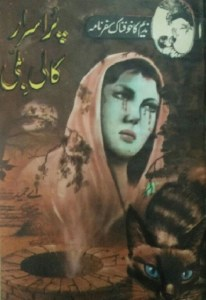 Purisrar Kali Billi Novel By A Hameed 1