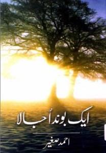 Aik Boond Ujala Novel By Ahmad Sagheer