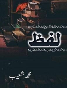 Lafz Novel Complete By Muhammad Shoaib