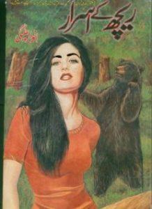 Reech Ka Israr Novel By Anwar Aligi