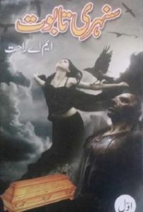 Sunehri Taboot Novel By MA Rahat