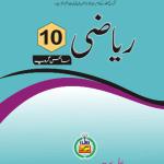 10th Class Math Book (Science) Urdu Medium