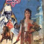 Deepak Novel Urdu By Shamim Naveed