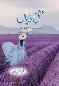 Ishq Pechan Novel By Quratulain Sikandar