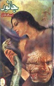 Janwar Novel Urdu By Asad Muhammad Khan