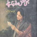 Kabhi Ishq Ho To Pata Chale By Nayab Jilani