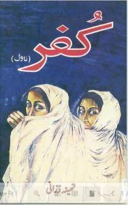 Kufr (Blasphemy) Novel By Tehmina Durrani