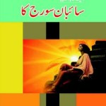 Saeban Suraj Ka By Amjad Javed