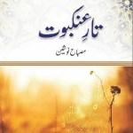 Taar e Ankaboot Novel By Misbah Nosheen