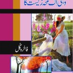 Woh Ik Lamha Zeest Ka Novel By Fakhra Gul