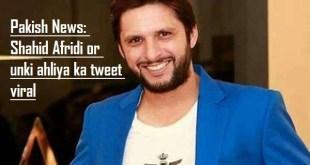 Shahid Afridi aur in ki ahliya ke darmiyan dilchasp tweet social media par viral