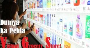 Duniya Ka Pehla Virtual Grocery Store!