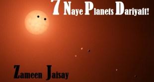 Zameen Jaisay 7 Naye Planet Dariyaft!
